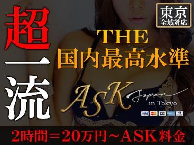 超一流デリヘル ASK Japan 東京/大阪