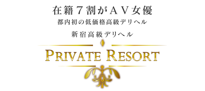 プライベートリゾート新宿